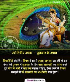 #jyotish #jyotishshastra #Ma #Sarswati #Pustak #Lakshmi #jyotishupay #radhakrishna #radheradhe #radharani #harekrishna #temple #jyotishvigyan #jyotishgyan #vaidikjyotish #vaidicjyotish #jyotishhindi