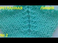 Регланная линия №2 - YouTube Dishcloth Knitting Patterns, Knitting Stiches, Knit Dishcloth, Loom Knitting, Baby Knitting, Knitting Help, Knitting Books, Knitting Videos, Crochet For Kids