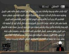 #اقتباس #quote #بالعربي #أكاديمية_كن_نفسك #مواقف #Be_Yourself_Acade #العقل #Mind