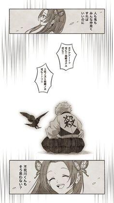 Slayer Anime, Anime Demon, Seven Deadly Sins, Doujinshi, Cute Girls, Chibi, Anime Art, Weird, Wattpad