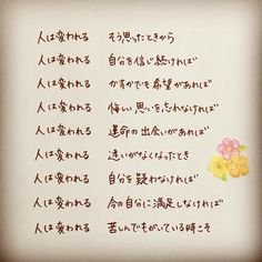 Words Quotes, Life Quotes, Sayings, Japanese Poem, Positive Quotes, Motivational Quotes, Invitation Card Design, Life Advice, My Teacher