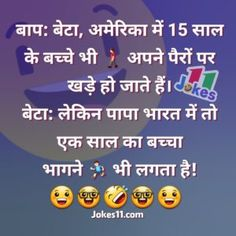 Father Son Jokes in Hindi, हिंदी में बाप बेटे पर चुटकुले और जोक्स Jokes In Hindi, Keep Smiling, Tom And Jerry, Father And Son, Funny Jokes, Sons, Poetry, Typography, Desi
