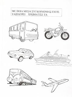 ΤΑ ΤΟΥ ΝΗΠΙΑΓΩΓΕΙΟΥ: ΜΕΣΑ ΜΕΤΑΦΟΡΑΣ Art Lessons, Transportation, Kindergarten, Projects To Try, Lettering, School, Blog, Crafts, Copper