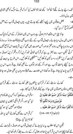 Complete Book: Esal-e-Swab ki Sharaee Hasiat ---  Written By: Shaykh-ul-Islam Dr. Muhammad Tahir-ul-Qadri --- Page # 102