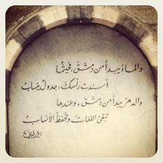 Damascus Poem