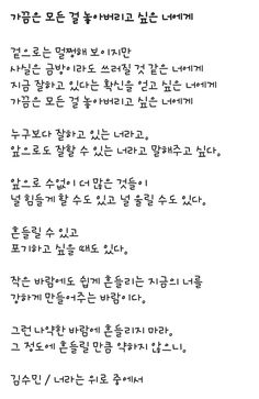 Wise Quotes, Famous Quotes, Inspirational Quotes, Korean Language Learning, Wise Words, The Cure, How To Memorize Things, Poems, Writing