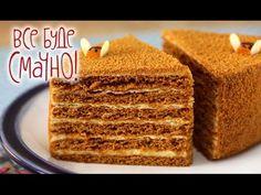 Медовый торт (Медовик) Старинный Рецепт МЕДОВИКА . Как приготовить медовый торт. - YouTube