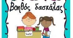 υπευθυνότητες τάξης Class Jobs, Preschool Activities, Back To School, Teacher, Education, Comics, Blog, Greek, Crafts