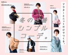 1225 アウター×ニット特集 Fashion Graphic, Fashion Design, Fashion Banner, Responsive Layout, Web Design, Graphic Design, Web Layout, Japanese Design, Web Banner