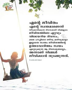 True Quotes About Life, Life Quotes, Crazy Feeling, General Quotes, Malayalam Quotes, New Me, Cute Images, Reality Quotes, Typography