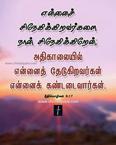 How To Pray In Tamil