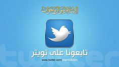 الحساب الرسمي لتويتر موقع الإسلام سؤال وجواب https://twitter.com/IslamQAcom الموقع بـ 13 لغة عالمية لنشر الإسلام والدعوة إليه @IslamQAcom  تابعونا