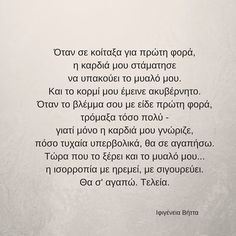 Smart Quotes, Clever Quotes, Best Quotes, Hope Love, Just Love, Greece Quotes, Greek Words, Live Laugh Love, Some Words