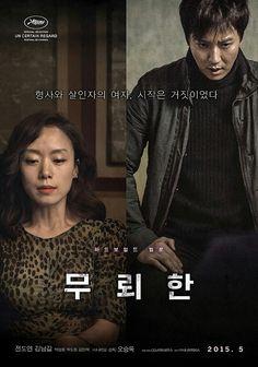 무뢰한 #movie #korea