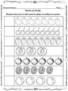 Diagram, Words, Crafts, 1st Grades, Manualidades, Handmade Crafts, Craft, Arts And Crafts, Artesanato