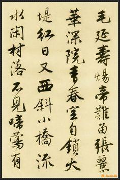 Tang Yin (唐寅). 明唐寅落花詩冊. (26)