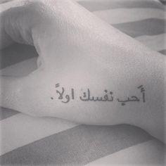 Temporary Tattoo  Arabic Love yourself first  Arabic by misssfaith
