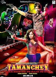 Dodear Movies Mobile 05: Tamanchey - Download Indian Movie 2014