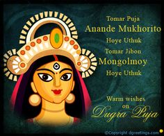 14 best durga puja images on pinterest durga puja blessed and durga pooja greeting cards with different patterns images sceneries flowers also cards for other occasions m4hsunfo