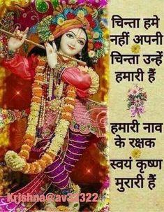 """Krishna on Twitter: """"Krishan Murari… """" Krishna Hindu, Krishna Leela, Jai Shree Krishna, Krishna Radha, Jai Hanuman, Durga Maa, Shiva Shakti, Krishna Quotes In Hindi, Radha Krishna Love Quotes"""