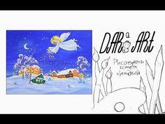 Как нарисовать рождественского ангела! #Dari_Art - YouTube