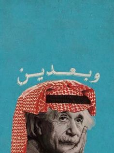 Albert Einstein in Saudi Shemagh. Arabic pop art at it's best Arabic Memes, Arabic Funny, Funny Arabic Quotes, Funny Photo Memes, Funny Picture Quotes, Funny Memes, Arabic Design, Arabic Art, Funny Reaction Pictures