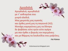 Τραγουδι Αμυγδαλια Preschool Education, Spring Activities, Spring Crafts, Early Childhood, Letter Board, Projects To Try, Place Card Holders, Winter, Blog