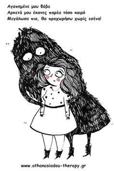 #Φόβος #Ψυχοθεραπεία #Αλλάζω #Ωριμάζω