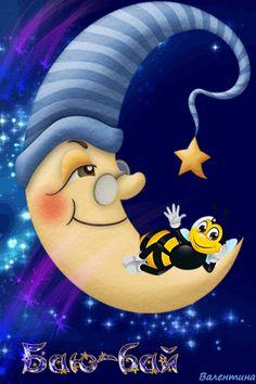 Баюбай - анимация на телефон №1435593 Good Night Greetings, Good Night Messages, Cute Messages, Good Night Sweet Dreams, Good Night Quotes, Good Morning Good Night, I Love You Animation, Happy Father Day Quotes, Emoji Symbols