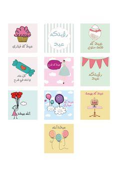 Pin by Abrar on عيد Eid Ramadan, Eid Mubarek, Ramadan Cards, Eid Mubarak Stickers, Eid Stickers, Eid Crafts, Crafts For Kids, Diy Eid Gifts, Eid Envelopes