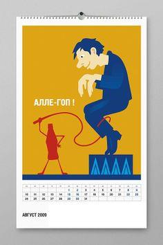 Anti Coca Cola Calendar (August)