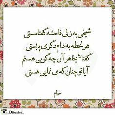 خیام نیشابوری ● Poem Quotes, True Quotes, Qoutes, Poems, Quotes Deep Feelings, True Feelings, Obey Prints, Persian Poetry, Persian Quotes
