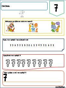 Preschool Math, Maths, Pre School, Worksheets, Classroom, Education, Class Room, Literacy Centers, Onderwijs