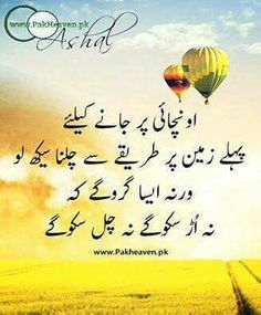 Pinky Naz Good Afternoon My Love, Urdu Thoughts, My Diary, Urdu Quotes, Spiritual Quotes, Urdu Poetry, Quote Of The Day, Literature, Spirituality