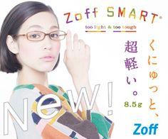Zoff SMART くにゅっと、超軽い。のバナーデザイン