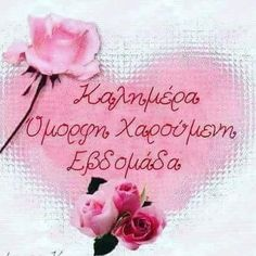 Happy Day, Mom And Dad, Good Morning, Wish, Diy And Crafts, Beautiful Pictures, Letters, Google, Quotes