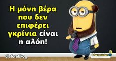 Funny Greek Quotes, Funny Pins, Make Me Smile, Funny Pictures, Jokes, Lol, Emoji, Fictional Characters, Humor