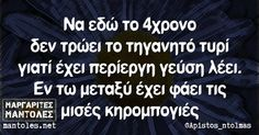 Funny Photos, Funny Images, Best Quotes, Love Quotes, Quotes Quotes, Life Happens, Shit Happens, Funny Greek, Greek Quotes
