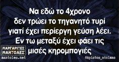 Να εδώ το 4χρονο δεν τρώει το τηγανητό τυρί γιατί έχει περίεργη γεύση λέει. Εν τω μεταξύ έχει φάει τις μισές κηρομπογιές Funny Photos, Funny Images, Best Quotes, Love Quotes, Quotes Quotes, Life Happens, Shit Happens, Funny Greek, Greek Quotes