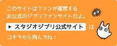 ジブリの新作は『思い出のマーニー』【2014年公開】 | 非公式スタジオジブリ ファンサイト【ジブリのせかい】 宮崎駿・高畑勲の最新情報