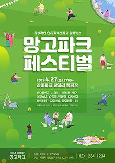 망고보드 템플릿. 카드뉴스와 상세페이지 그리고 인포그래픽 등 Pop Posters, Poster Ads, Page Design, Web Design, Graphic Design, Korean Design, Leaflet Design, Travel Music, Promotional Design