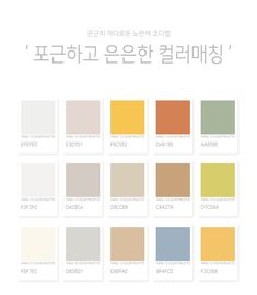 은근히 까다로운 노란색 코디법 : 네이버 포스트 Scheme Color, Colour Pallete, Color Schemes, Pantone Colour Palettes, Pantone Color, Kids Background, Mood And Tone, Coloring Tutorial, Color Balance