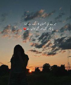 Poetry Quotes In Urdu, Best Urdu Poetry Images, Urdu Poetry Romantic, Love Poetry Urdu, Urdu Quotes, Qoutes, True Feelings Quotes, Poetry Feelings, Reality Quotes