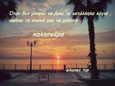 Καλησπέρα σε όλους! (εικόνες με λόγια) - eikones top Poems, Movies, Movie Posters, Greek, Art, Art Background, Films, Poetry, Film Poster