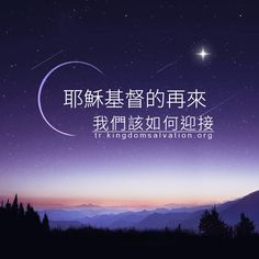 Word Pictures, Chinese, Christian, Words, Movie Posters, Movies, God, Films, Film Poster