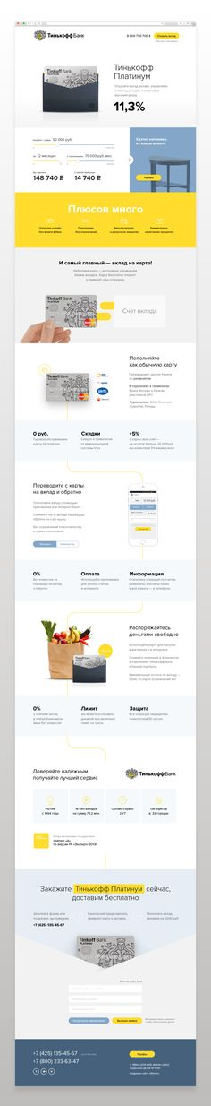 Test task for designer positionin Nimaxagency.It was necessary make the design a promotional page of the new service in the bank.Also, I need to show an adaptive version for tablets and smartphones.February, 2014