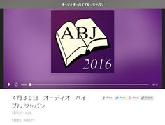 Audio Bible Japan App.--Listen to Bible Scriptures read in Japanese on Smartphones. [This particular audio is from 2016.04.30 <http://player.subsplash.com/e94b57f>]   2016,04,30、ヨハネの福音書1章1~28節の木暮あかり先生による朗読と、木暮達也先生によるショートコメント。「オーディオバイブルジャパン」スマホアプリより(グーグル:https://play.google.com/store/apps/details?id=com.subsplash.thechurchapp.audiobiblejapan&hl=en、Ituneポドキャスト:https://itunes.apple.com/us/podcast/1-year-daily-audio-bible-japanese/id348527700?mt=2、Itune アプリもあります。)