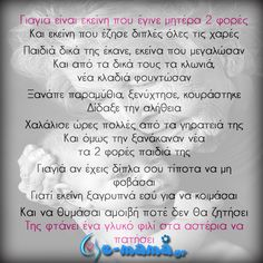 Η γιαγιά είναι δώρο Θεού e-mamagr Greek Quotes, S Quote, Great Words, Parenting Quotes, Mommy And Me, Food For Thought, Smiley, Don't Forget, Life Quotes