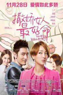 Carmen's Blog: Women Who Flirt / Sa jiao nu ren zui hao ming