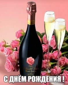 Gives life more taste Happy Birthday Drinks, Happy Birthday Celebration, Happy Birthday Flower, Happy Birthday Images, Happy Birthday Greetings, Birthday Wishes Messages, Birthday Quotes, Benfica Wallpaper, Romantic Dinners